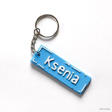 """Брелок Name Is """"KSENIA"""""""