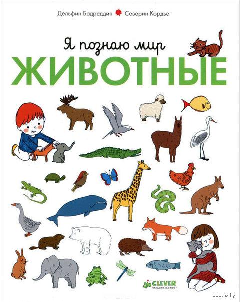 Я познаю мир. Животные. Северин Кордье, Дельфин Гравье-Бадреддин