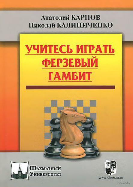 Учитесь играть Ферзевый гамбит. Николай Калиниченко, Анатолий Карпов