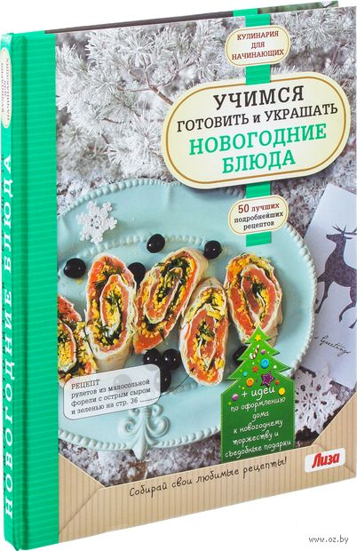 Учимся готовить и украшать новогодние блюда — фото, картинка