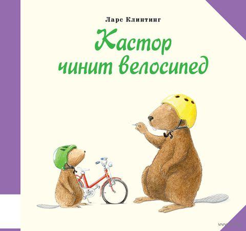 Кастор чинит велосипед. Ларс Клинтинг