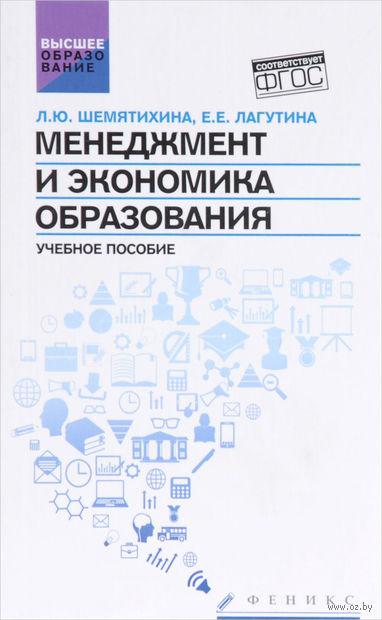 Менеджмент и экономика образования. Лариса Шемятихина, Евгения Лагутина