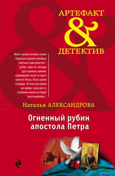 Огненный рубин апостола Петра. Наталья Александрова