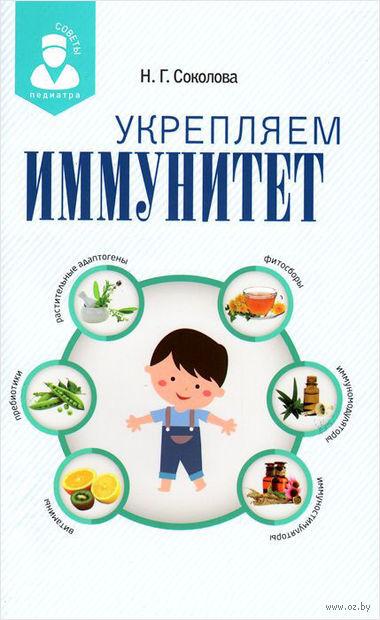 Укрепляем иммунитет. Наталья Соколова