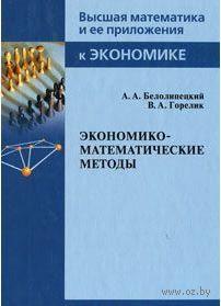 Экономико-математические методы. А. Белолипецкий, Виктор Горелик