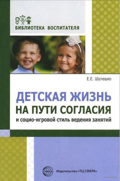 Детская жизнь на пути согласия и социо-игровой стиль ведения занятий. Е. Шулешко