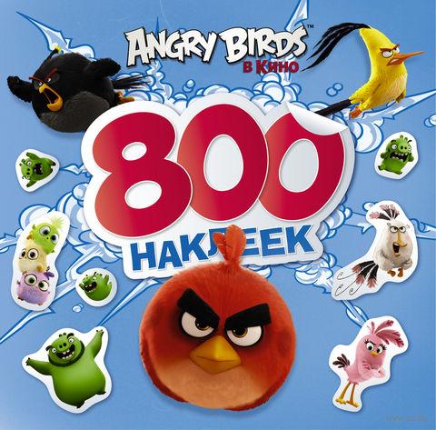 Angry Birds. 800 наклеек — фото, картинка
