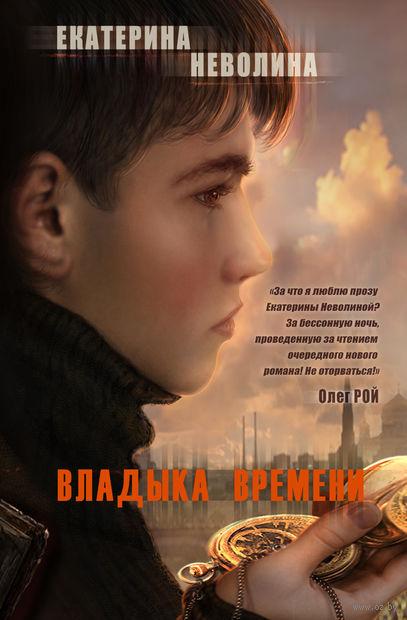 Владыка времени (м). Екатерина Неволина