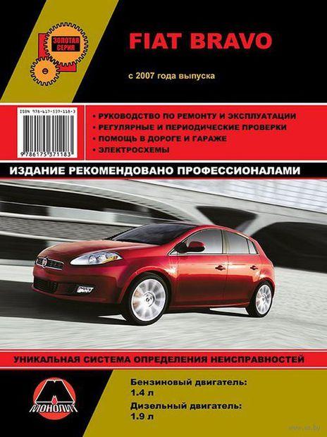 Fiat Bravo с 2007 г. Руководство по ремонту и эксплуатации — фото, картинка