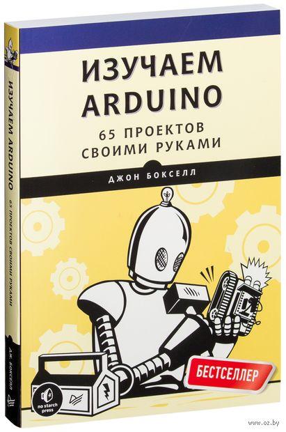 Изучаем Arduino. 65 проектов своими руками. Дж. Бокселл