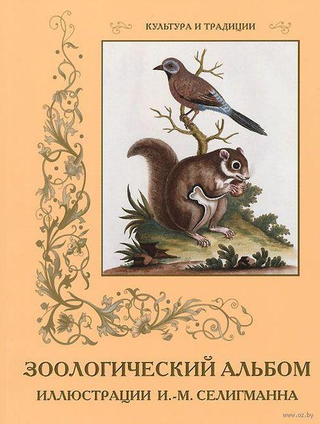 Зоологический альбом — фото, картинка