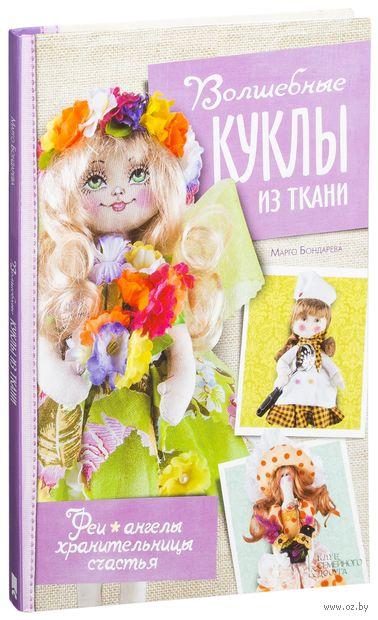 Волшебные куклы из ткани. Феи, ангелы, хранительницы счастья — фото, картинка