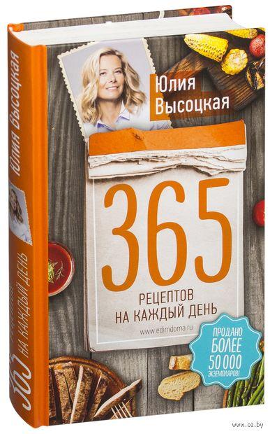 365 рецептов на каждый день — фото, картинка