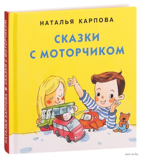 Сказки с моторчиком — фото, картинка