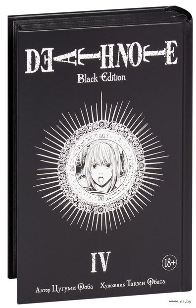 Death Note. Black Edition. Книга 4 — фото, картинка