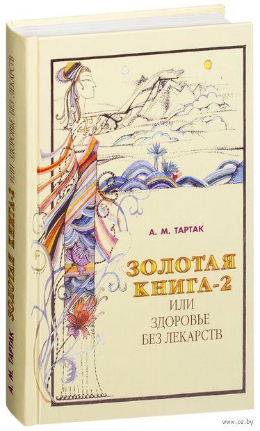 Золотая книга-2, или Здоровье без лекарств — фото, картинка
