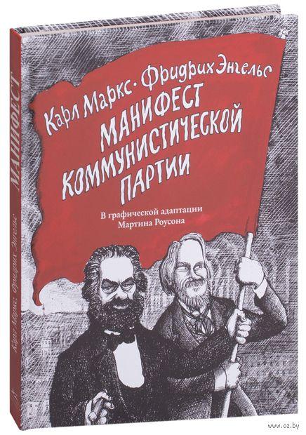 Манифест Коммунистической партии — фото, картинка