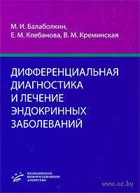 Дифференциальная диагностика и лечение эндокринных заболеваний. М. Балаболкин
