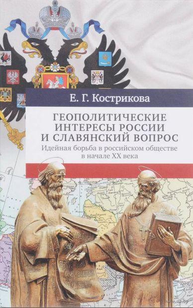Геополитические интересы России и славянский вопрос — фото, картинка