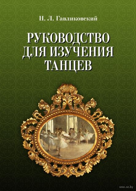 Руководство для изучения танцев. Николай Гавликовский