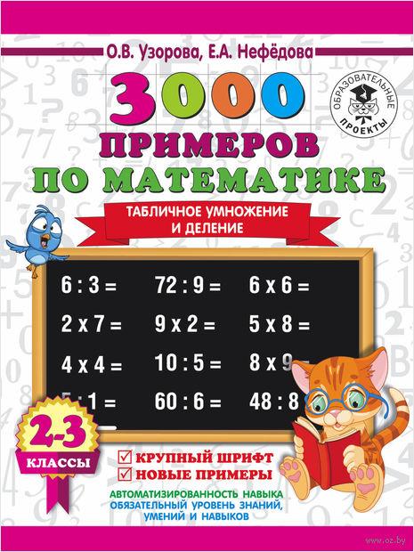 3000 примеров по математике. Табличное умножение и деление. 2-3 классы. Ольга Узорова