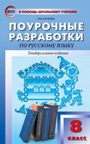 Русский язык. 8 класс. Поурочные разработки. Универсальное издание — фото, картинка