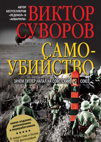 Самоубийство. Зачем Гитлер напал на Советский Союз?. Виктор Суворов