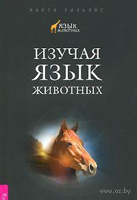 Изучая язык животных. Марта Уильямс