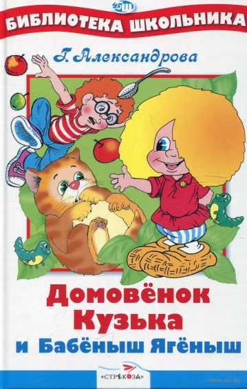 Домовенок Кузька и Бабеныш Ягеныш. Галина Александрова