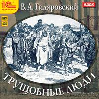 Гиляровский В.А. Трущобные люди. Владимир Гиляровский