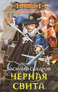 Черная свита. Василий Сахаров