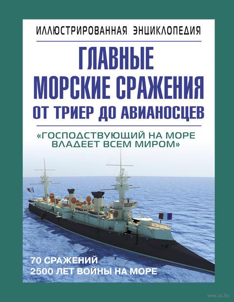 Главные морские сражения от триер до авианосцев. Сергей Данилов
