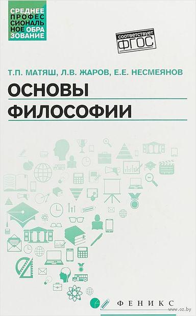 Основы философии. Евгений Несмеянов, Тамара Матяш, Леонид Жаров