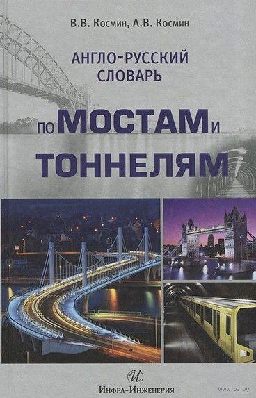 Англо-русский словарь по мостам и тоннелям. Владимир Космин, Александр Космин