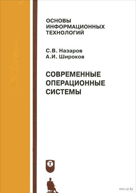 Современные операционные системы. А. Широков, C. Назаров