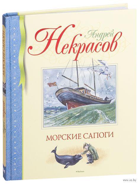 Морские сапоги. Андрей Некрасов