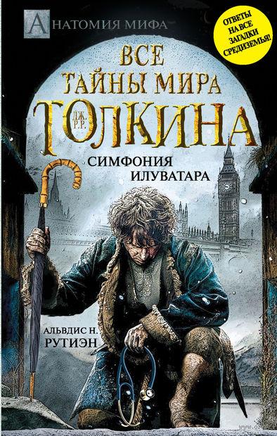Все тайны мира Дж. Р.Р. Толкина. Симфония Илуватара. Альвдис Рутиэн