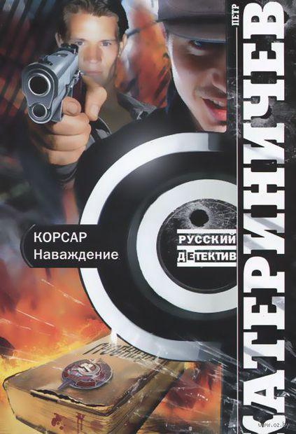Корсар. Наваждение (м). Петр Катериничев