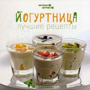 Йогуртница. Лучшие рецепты. Мила Солнечная