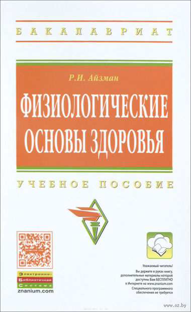 Физиологические основы здоровья. Надежда Абаскалова, Сергей Кривощеков, М. Иашвили