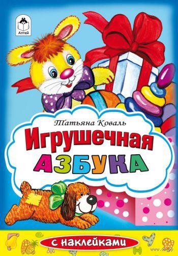 Игрушечная азбука. Татьяна Коваль