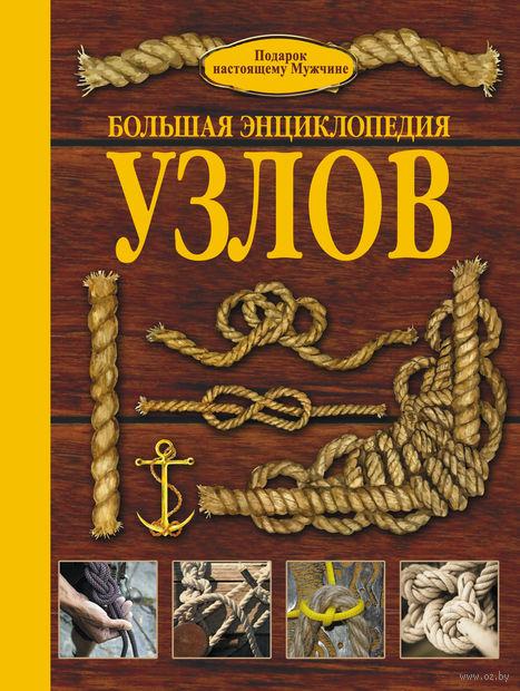 Большая энциклопедия узлов. Марк Шпаковский