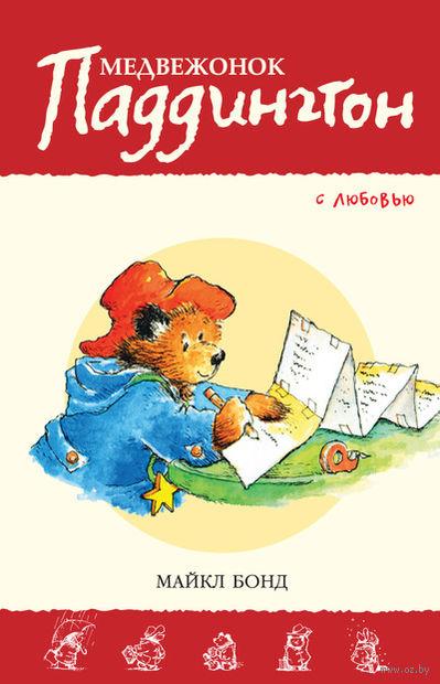 Медвежонок Паддингтон. С любовью. Майкл Бонд
