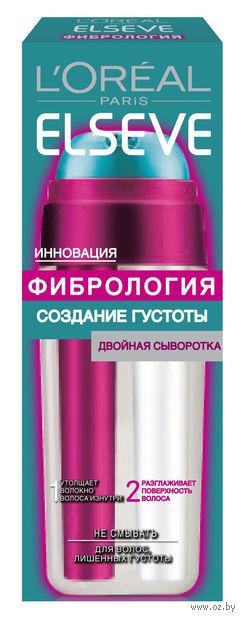 """Сыворотка для волос """"Фибрология"""" (30 мл)"""