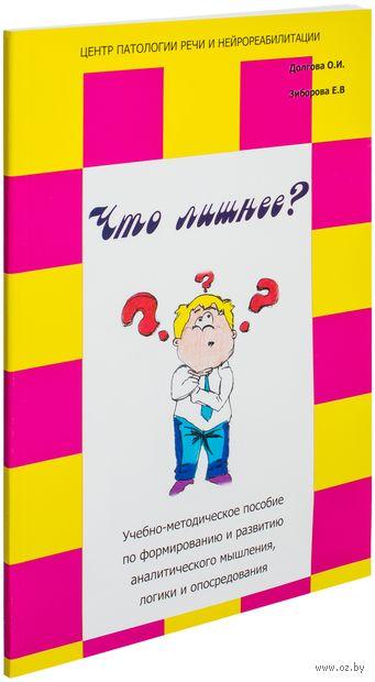 """""""Что лишнее?"""" Учебно-методическое пособие по формированию и развитию аналитического мышления, логики и опосредования. Елена Зиборова"""