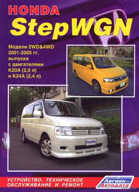 Honda StepWGN. Устройство, техническое обслуживание и ремонт — фото, картинка