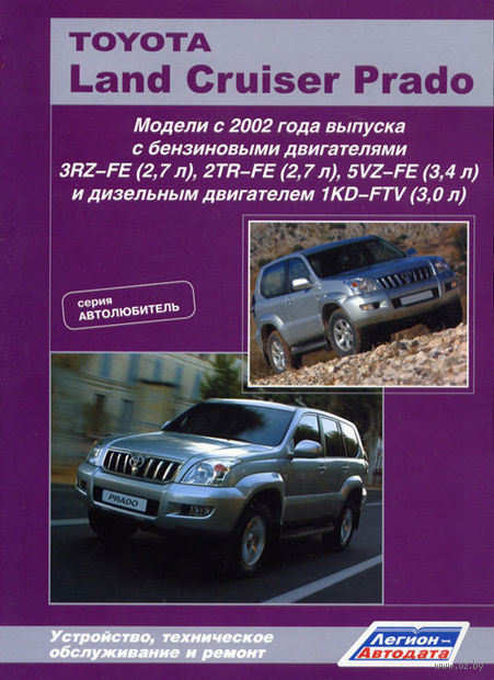 Toyota Land Cruiser Prado 120 с 2002 г. Устройство, техническое обслуживание и ремонт — фото, картинка