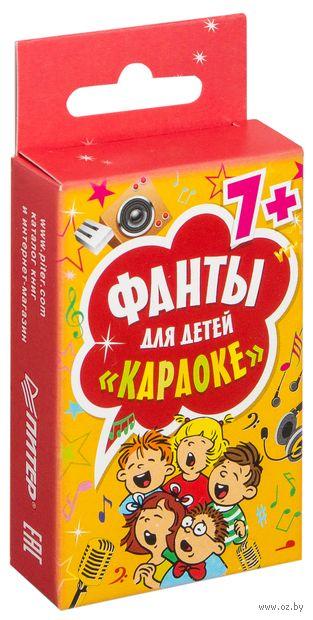 "Фанты для детей ""Караоке"" — фото, картинка"