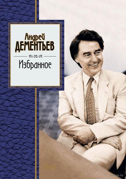 Андрей Дементьев. Избранное. Андрей Дементьев
