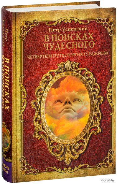 В поисках чудесного. Четвертый путь Георгия Гурджиева — фото, картинка